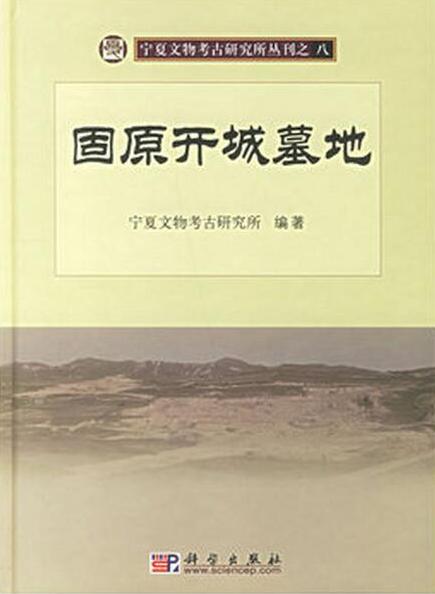 宁夏文物考古研究所丛刊之八:固原开城墓地