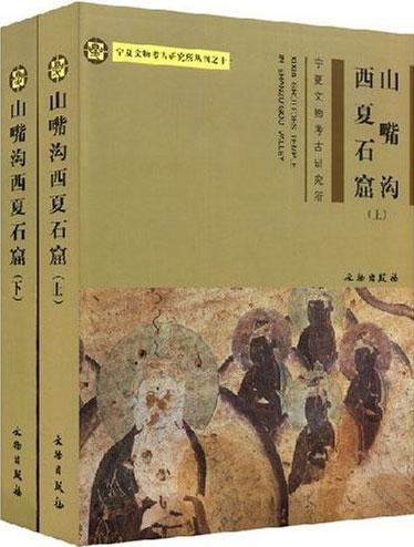 宁夏文物考古研究所丛刊之十:山嘴沟西夏石窟