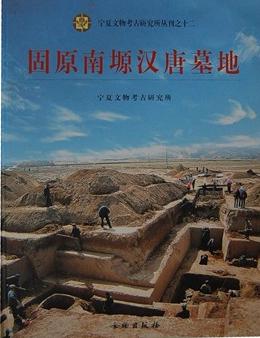 宁夏文物考古研究所丛刊之十二:固原南塬汉唐墓地