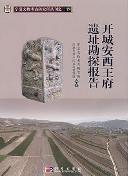 宁夏文物考古研究所丛刊之十四:开城安西王府遗址勘探报告