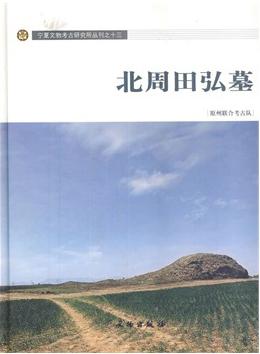 宁夏文物考古研究所丛刊之十三:北周田弘墓