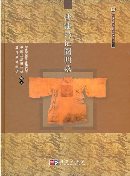 宁夏文物考古研究所丛刊之十七:盐池冯记圈明墓