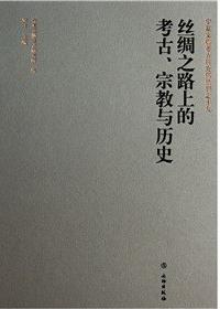 宁夏文物考古研究所丛刊之十九:丝绸之路上的考古宗教与历史