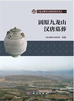 宁夏文物考古研究所丛刊之十八:固原九龙山汉唐墓葬