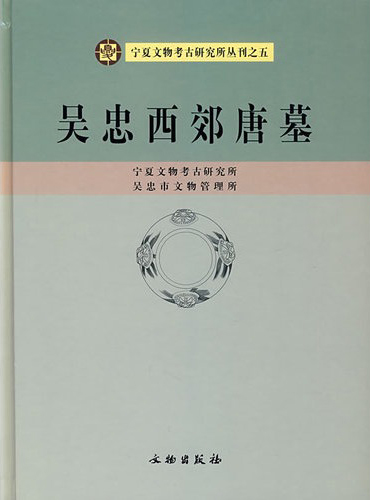 宁夏文物考古研究所丛刊之五:吴忠西郊唐墓
