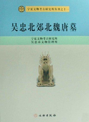宁夏文物考古研究所丛刊之十一:吴忠北郊北魏唐墓
