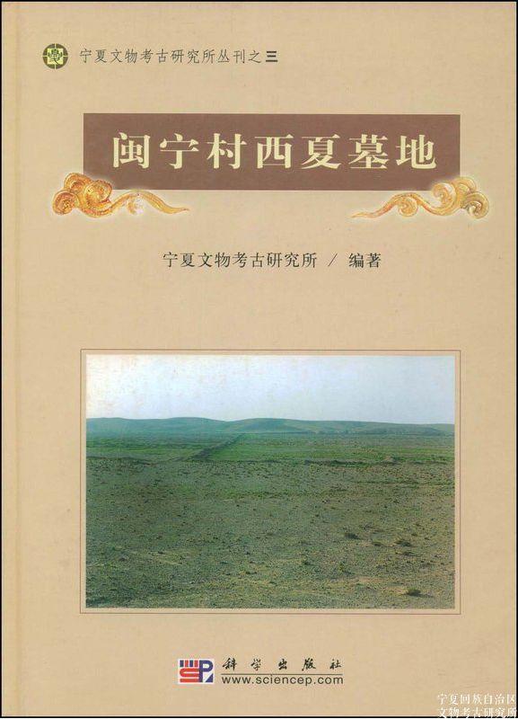 宁夏文物考古研究所丛刊之三:闽宁村西夏墓地