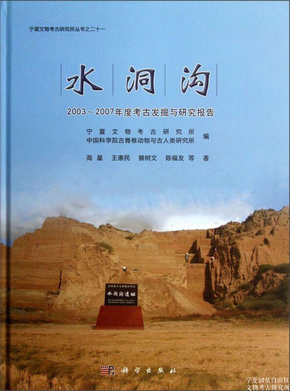 宁夏文物考古研究所丛刊之二十一:水洞沟——2003~2007年度考古发...