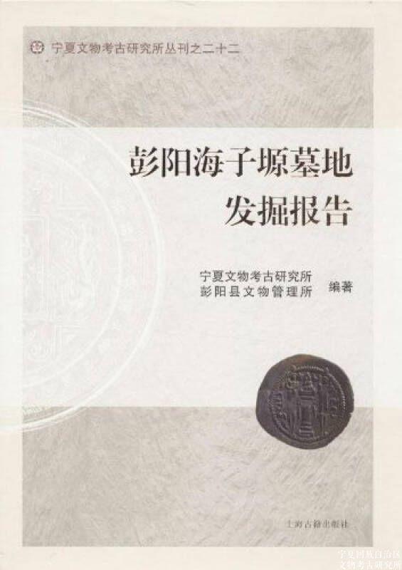 宁夏文物考古研究所丛刊之二十二:彭阳海子塬墓地发掘报告