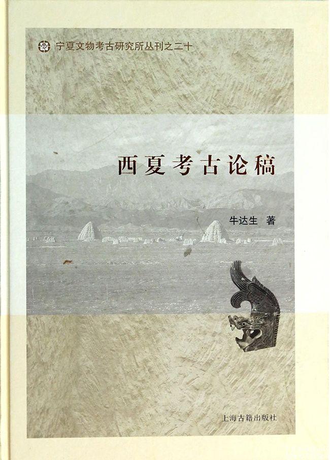 宁夏文物考古研究所丛刊之二十:西夏考古论稿