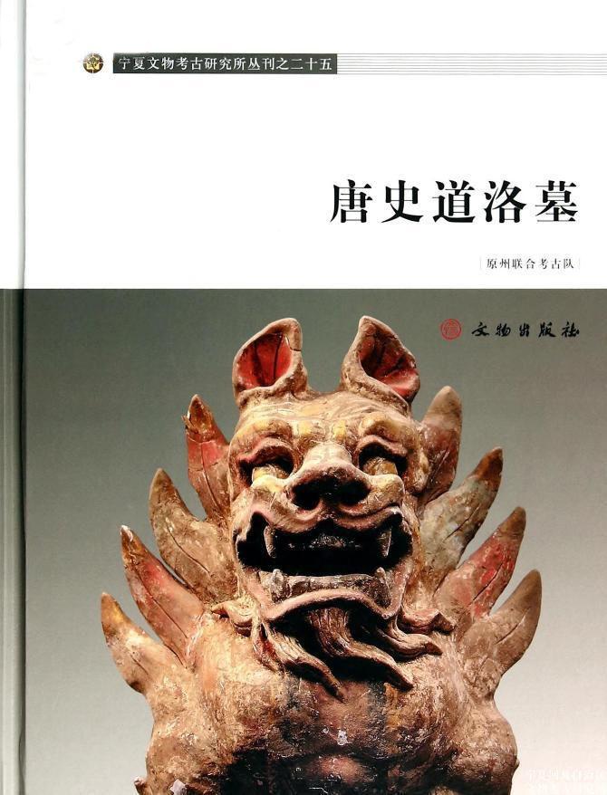 宁夏文物考古研究所丛刊之二十五:唐史道洛墓