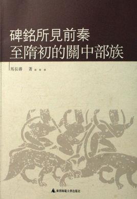 关中胡人:马长寿和他的《碑铭所见前秦至隋初的关中部族》