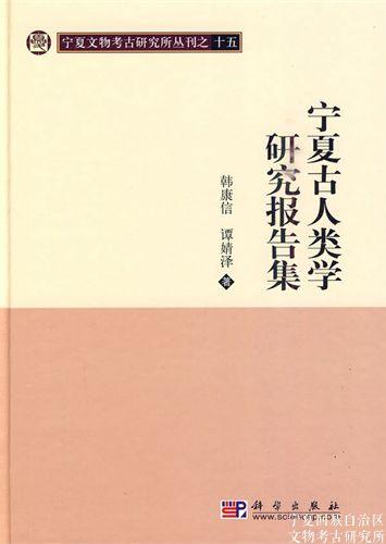 宁夏文物考古研究所丛刊之十五:宁夏古人类学研究报告集