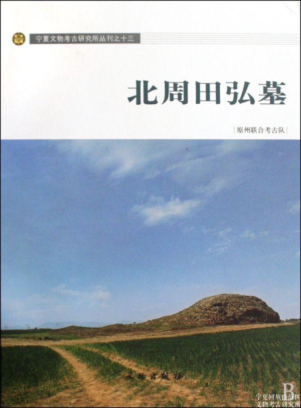 北周考古的新发现——《北周田弘墓》述评