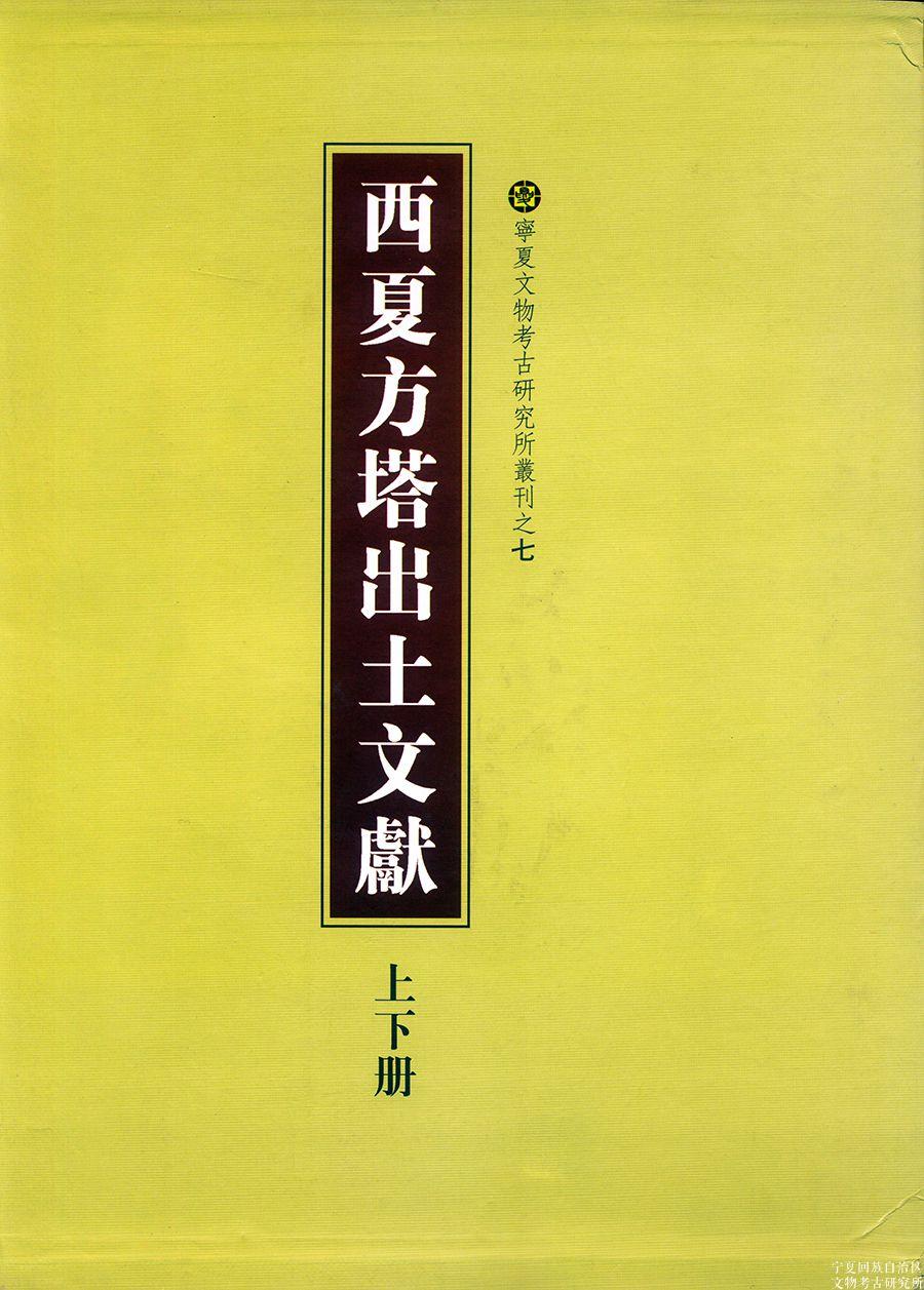 宁夏文物考古研究所丛刊之七:西夏方塔出土文献