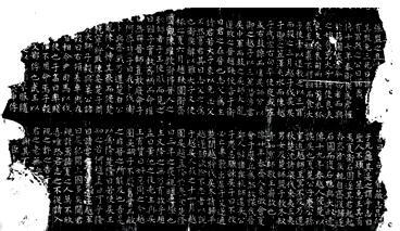 明代《固原东路初修白马城记》碑文考释