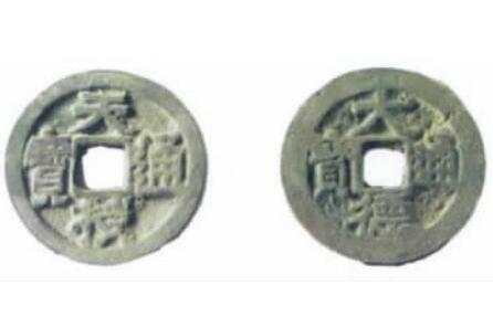 浅论先贤对西夏钱币研究的贡献①