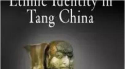 李丹婕:唐代中国的族群与政治——三部著作的评介与反思