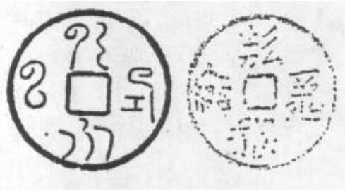 屋驮、梵字及西夏文钱辩