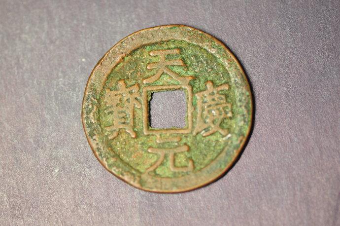 西夏钱币的发现及研究