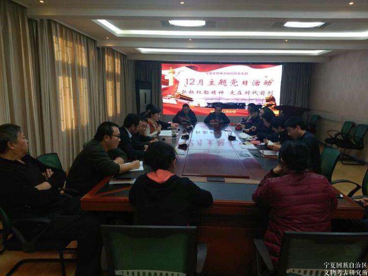 宁夏文物考古研究所党支部召开12月主题党日活动