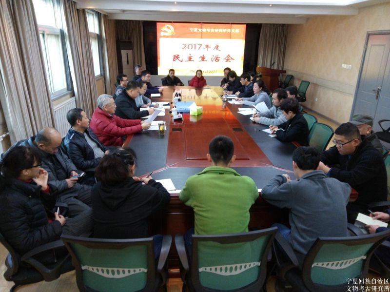宁夏文物考古研究所党支部召开2017年民主生活会