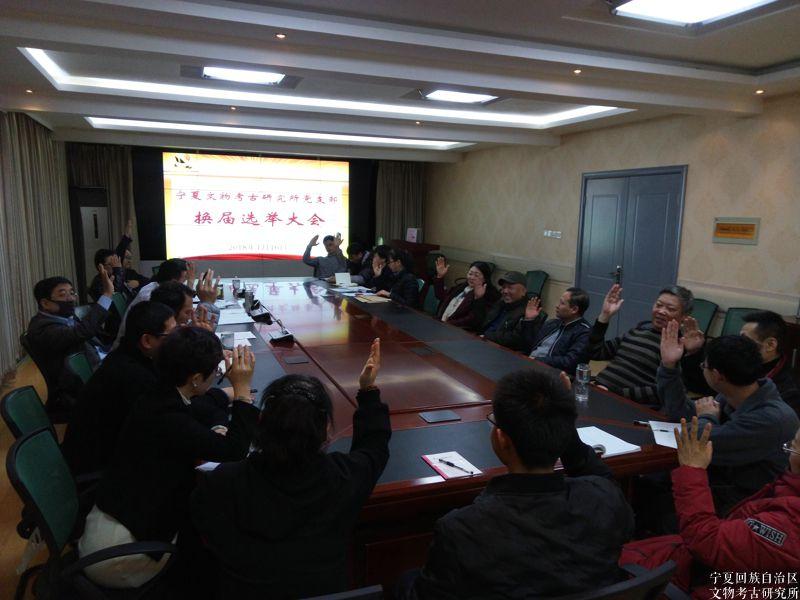 宁夏文物考古研究所召开党支部换届选举大会