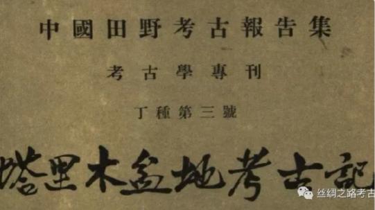 广中智之:和田考古发现与文物收藏现状