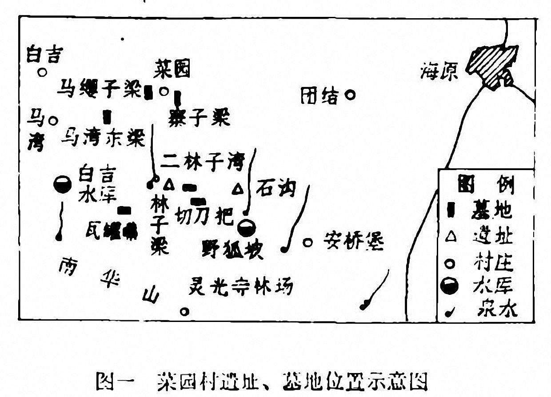 宁夏海原县菜园村遗址、墓地发掘简报