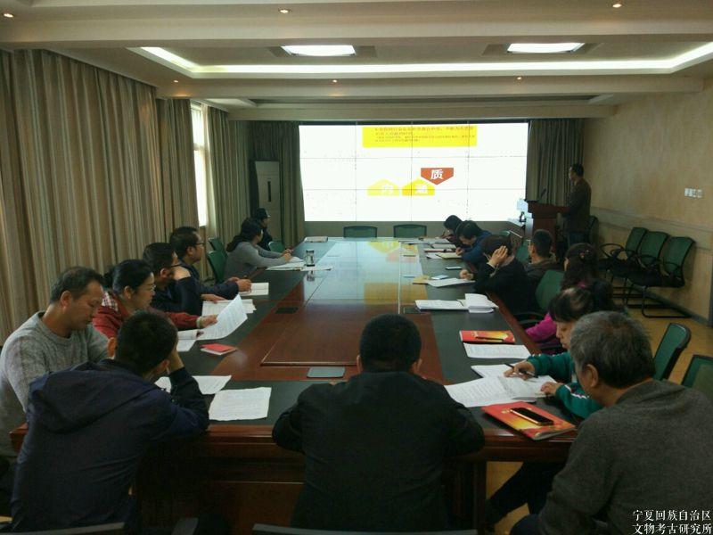 宁夏文物考古研究所党支部2018年第一季度讲党课
