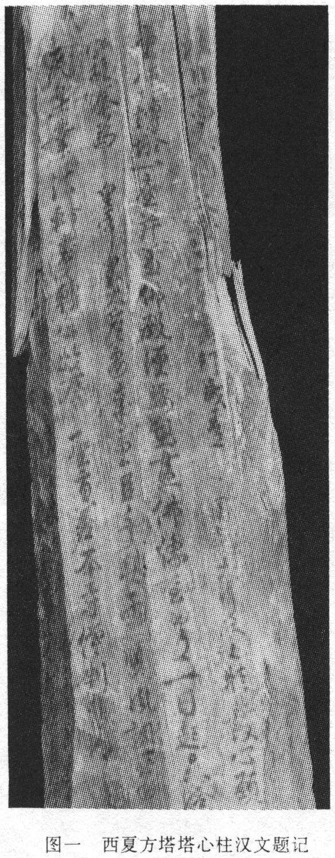 西夏方塔塔心柱汉文题记考释