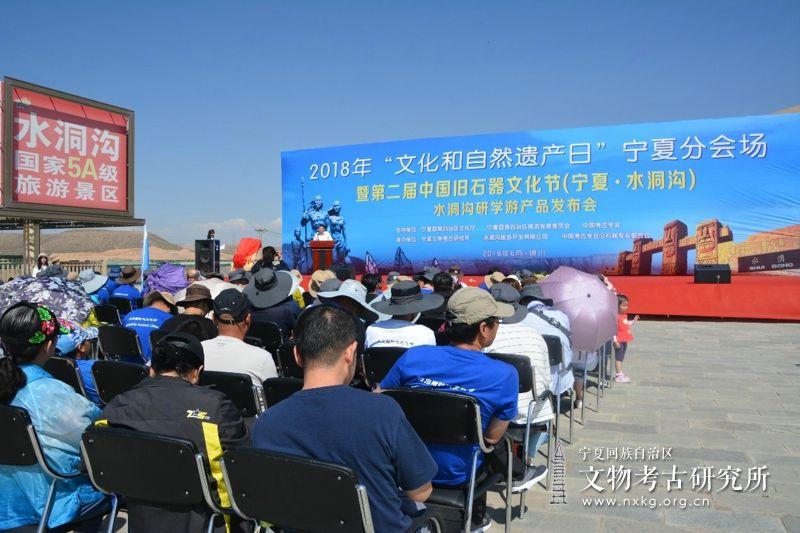 中国·宁夏·水洞沟第二届中国旧石器时代文化节