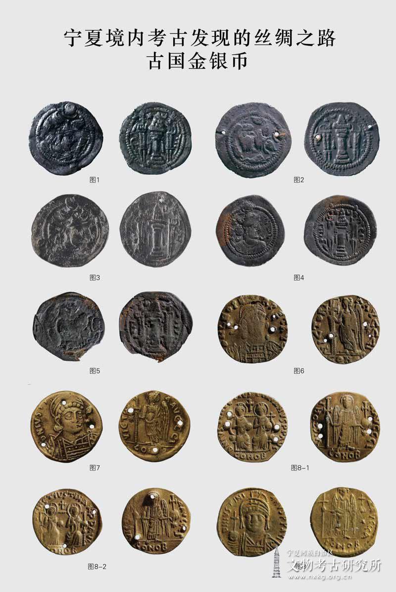 宁夏境内考古发现的丝绸之路古国金银币简考