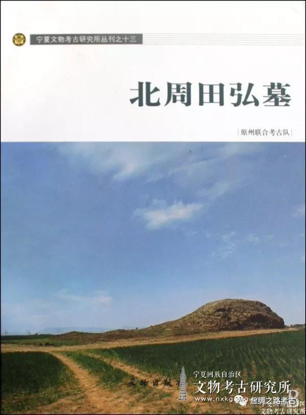 马晓玲:北周考古的新发现——《北周田弘墓》述评