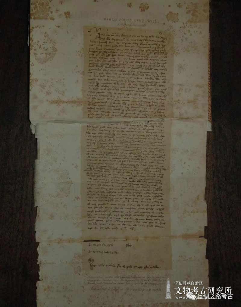 刘清华:威尼斯圣马可教堂图书馆藏马可波罗遗嘱