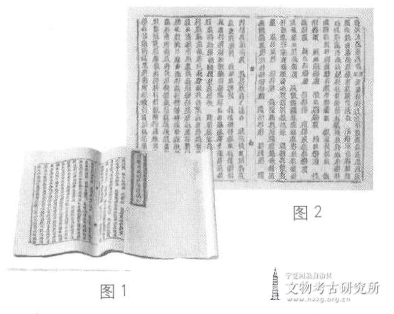 汉字影响下的西夏书法艺术