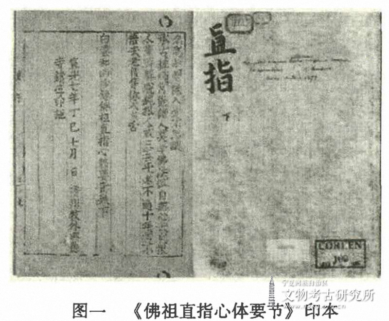 试论中韩金属活字印刷术起源之争
