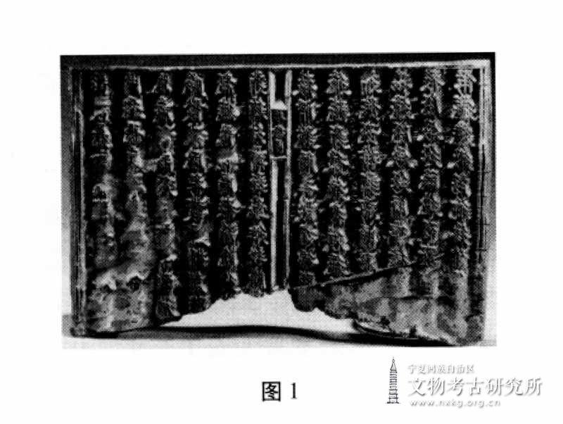 西夏文字及文物中所见其使用情况