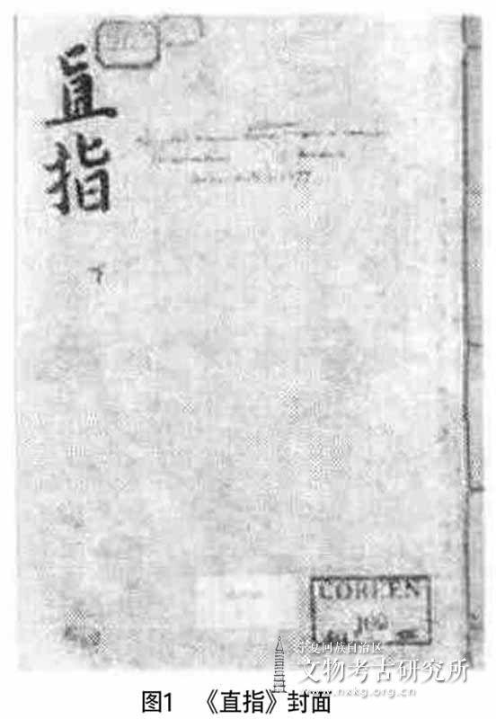 与中国有关的韩国古籍——《直指》