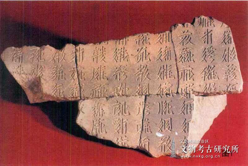 西夏文字与西夏文钱币