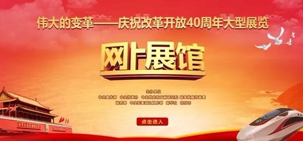 伟大的变革——庆祝改革开放40周年大型展览网上展馆
