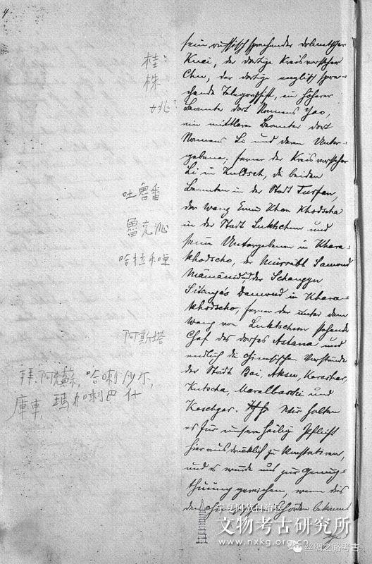 高杏佛:德国吐鲁番探险队的感谢信