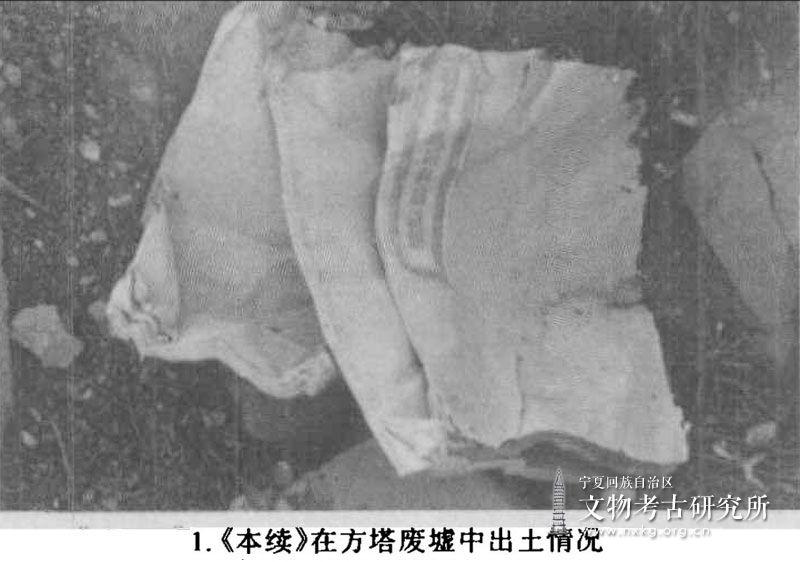 西夏活字印本的发现及其活字印刷技术研究