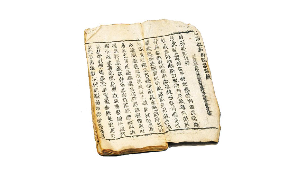 西夏活字版印本及其特点和价值