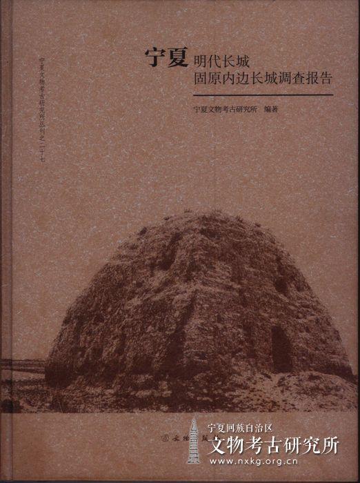宁夏文物考古研究所丛刊之二十七:宁夏明代长城·固原内边长城调查报告