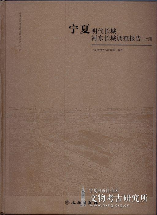 宁夏文物考古研究所丛刊之二十六:宁夏明代长城·河东长城调查报告