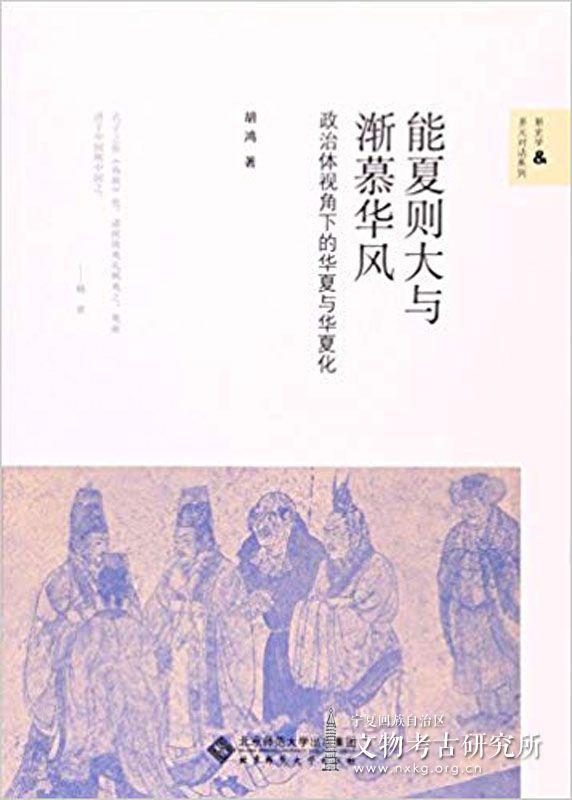 胡鸿:江到东北——古代东亚世界文化交流之一例