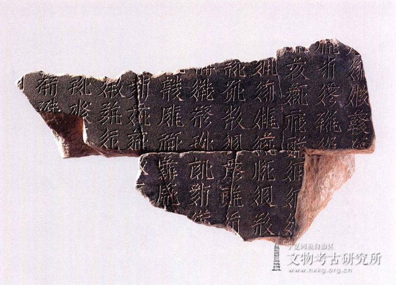 西夏文寿陵残碑