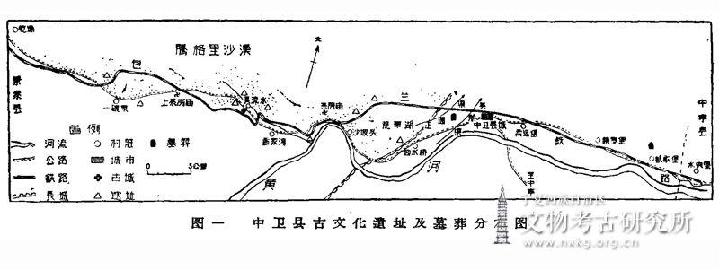 宁夏回族自治区中卫县古遗址及墓葬调查
