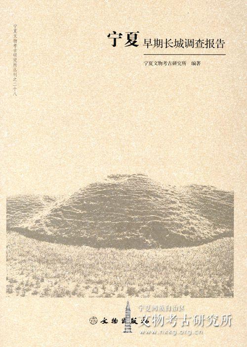 宁夏文物考古研究所丛刊之二十八:宁夏早期长城调查报告